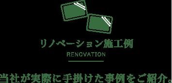 リノベーション施工事例 当社が実際に手掛けた事例を紹介。